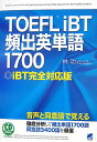 TOEFL iBT頻出英単語1700 iBT完全対応版 (CD book) [ 林功 ]