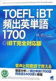 频繁的词托福1700[TOEFL iBT頻出英単語1700 [ 林功 ]]