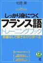 しっかり身につくフランス語トレーニングブック 辞書なしで解きながら学べる (CD book) [ 佐藤康 ]