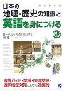 日本の地理・歴史の知識と英語を身につける 発信型英