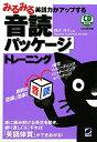 【送料無料】みるみる英語力がアップする音読パッケ-ジトレ-ニング
