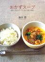 おかずスープ 具だくさんのスープと、白いご飯で大満足 (Daily cooking) [ 藤井恵 ]