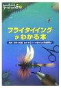 フライタイイングがわかる本 用具・材料の知識、釣れる毛バリの巻き方を詳細解説! (Weekend f
