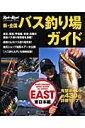 全国バス釣り場ガイド(東日本編)