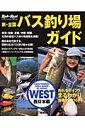 全国バス釣り場ガイド(西日本編)