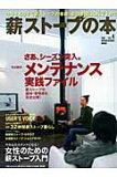 薪ストーブの本(vol.4)