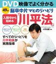 入院中から始める 脳卒中片マヒのリハビリ「川平法」 DVD映像でよく分かる (実用単行本) [ 川平