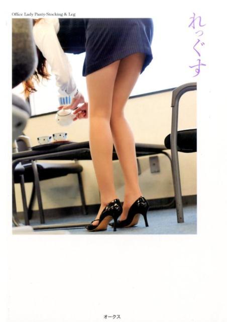 れっぐす Office Lady Panty-Stockin [ 横山こうじ ]