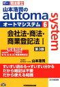 山本浩司のautoma system(6(会社法・商法・商業登記法)第3版 [ 山本浩司 ]
