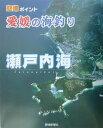 愛媛の海釣り瀬戸内海