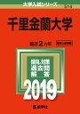 千里金蘭大学(2019) (大学入試シリーズ)