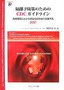 隔離予防策のためのCDCガイドライン 医療環境における感染性病原体の伝播予防20...