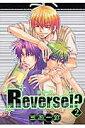 Reverse!?(2) (光彩コミックス Boys Lコミック) [ 三島一彦 ]