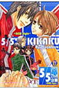 5/5・企画ーnew style (光彩コミックス Boys Lコミック) [ すがはら竜 ]