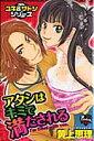 アタシはキミで満たされる ユキ&サトシシリーズ2 (光彩コミックス Pinky Teens) [ 黄上恵理 ]