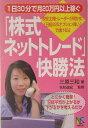 1日30分で月20万円以上稼ぐ「株式ネットトレード」快勝法