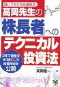 高岡先生の「株長者」へのテクニカル投資法