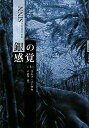 銀の感覚(上)
