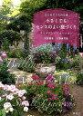 小さくてもセンスのよい庭づくりアイデアとバリエーション [ 天野勝美 ]