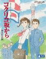 コクリコ坂から 横浜特別版【Blu-ray】【初回特典つき】
