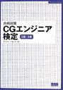 合格対策CGエンジニア検定(2級・3級) [ 若井英夫 ]