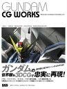 【予約】 GUNDAM CG WORKS −MODELING TECHNIQUES FOR MOBILE SUITE−