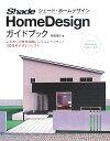 Shade Home Designガイドブック