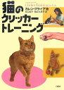 猫のクリッカートレーニング [ カレン・プライア ]