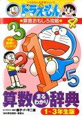 算数まるわかり辞典(1〜3年生版)