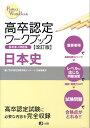 高卒認定ワークブック日本史改訂版 (Perfect work book) [ J-出版編集部 ]