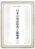 在日本和英语词典编纂[日本の英語辞書と編纂者 [ 早川勇 ]]