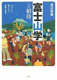 富士山学への招待第2版