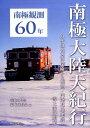 南極観測60年南極大陸大紀行 みずほ高原の探検から観測・内陸基地建設・雪上車の開 [ 南極OB会編集