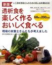 透析食を楽しく作るおいしく食べる新版 [ 腎不全治療食をおいしく食べる会 ]