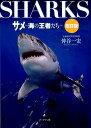 サメ改訂版 [ 仲谷一宏 ]