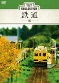 ティルトコレクション::鉄道 -郷ー