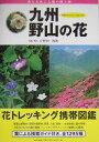 九州・野山の花 雨と大地と太陽の贈り物 [ 片野田逸朗 ]