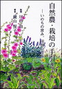 自然農・栽培の手引き [ 鏡山悦子 ]
