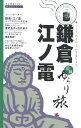 鎌倉・江ノ電沿線ゆらり旅