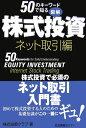 50のキ-ワ-ドで知る図解株式投資(ネット取引編)