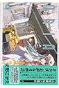 ARIA(6) (Blade comics) [ 天野こずえ ]