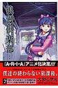 浪漫倶楽部(2) (Blade comics) [ 天野こずえ ]