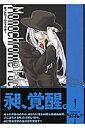 モノクローム・ファクター(2) (ブレイドコミックス) [ 空廼カイリ ]