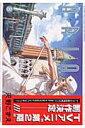 ARIA(8) (Blade comics) 天野こずえ