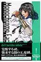 モノクローム・ファクター(3) (ブレイドコミックス) [ 空廼カイリ ]