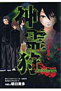 Blade Comics『神霊狩 another side』(1)