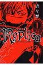 Replica(1) (Blade comics avarus) [ 唐々煙 ]