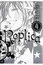 Replica(4) (Blade comics avarus) [ 唐々煙 ]