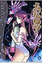 あまんちゅ!(2) (Blade comics) [ 天野こ...