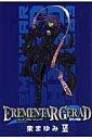 EREMENTAR GERAD蒼空の戦旗(6) (ブレイドコミックス・アヴァルス) [ 東まゆみ ]